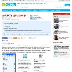 Скачать QIP 2010