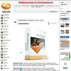 MixMeister Studio 7.2.2 + Rus id490687 ГДЕ скачать программы