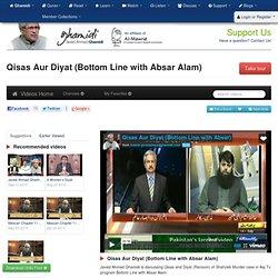 Qisas Aur Diyat (Bottom Line with Absar Alam) - Javed Ahmad Ghamidi