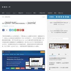 使用 QNAP NAS輕鬆架設動態網站 – Joomla!