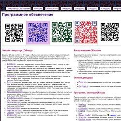 Программное обеспечение - Поиграем с QR-кодами