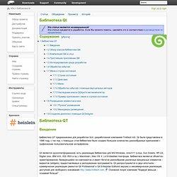 Библиотека Qt — openSUSE