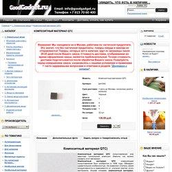композитный материал QTC - GoodGadget.ru