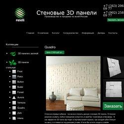 Quadro - 3dpanelli.ru