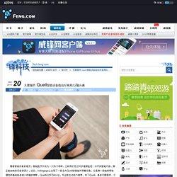 无需服药 Quell智能设备能治好肩周炎/偏头痛 Quell,智能,科技 锋科技,不一样的科技新闻_WeiPhone威锋网