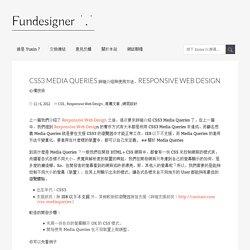 CSS3 Media Queries 詳細介紹與使用方法,Responsive Web Design 必備技術 – 樂在設計
