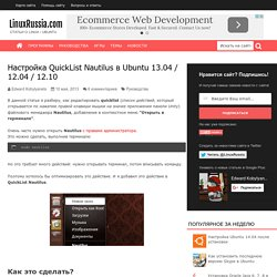 QuickList Nautilus в Ubuntu 13.04 / 12.04 / 12.10