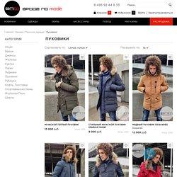 """Мужские пуховики и зимние куртки в магазине """"Вроде по моде"""" на Таганке."""