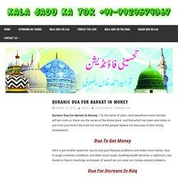 Quranic Dua For Barkat In Money