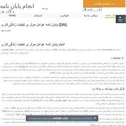 پایان نامه عوامل موثر بر کیفیت زندگی کاری QWL - مرکز انجام پایان نامه کارشناسی ارشد و دکتری و چاپ مقاله ISI
