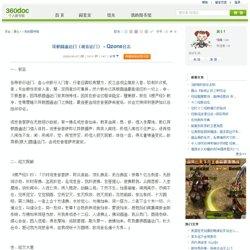 耳根圆通法门(观音法门) - Qzone日志