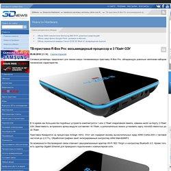 ТВ-приставка R-Box Pro: восьмиядерный процессор и 3 Гбайт ОЗУ