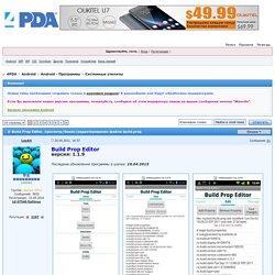 ® Build Prop Editor - 4PDA