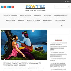 How Radha Died and Why Krishna Broken his Flute HowTBS