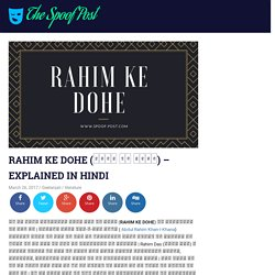 RAHIM KE DOHE (रहीम के दोहे) : TOP DOHE OF RAHIM EXPLAINED IN HINDI