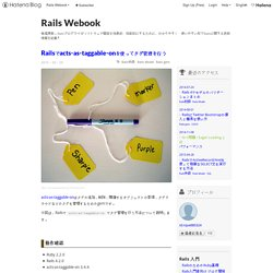 Railsでacts-as-taggable-onを使ってタグ管理を行う - Rails Webook