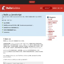 在 Rails 使用 JavaScript — Ruby on Rails 指南