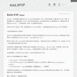 Rails P2P 計劃重啟 « RailsP2P