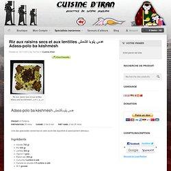 Riz aux raisins secs et aux lentilles عدس پلوبا کشمش Adass-polo ba késhmésh