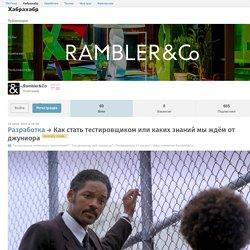 Как стать тестировщиком или каких знаний мы ждём от джуниора / Блог компании Rambler&Co