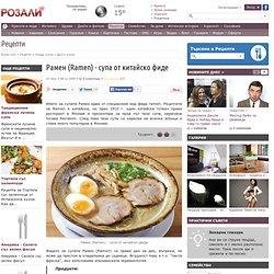 Рамен / Други кухни / Рецепти от Rozali.com Други кухни