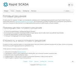 Бесплатная, Открытая, Мощная SCADA » Готовые решения