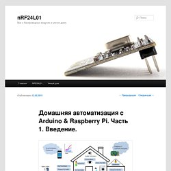 Домашняя автоматизация с Arduino & Raspberry Pi. Часть 1. Введение. - nRF24L01nRF24L01