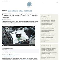 Радиопередатчик из Raspberry Pi и куска провода