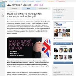 Маленький британский шпион –закладка на Raspberry Pi / Блог компании Журнал Хакер