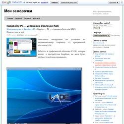 Raspberry Pi — установка оболочки KDE