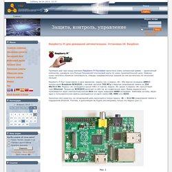Raspberry Pi для домашней автоматизации. Установка ОС Raspbian