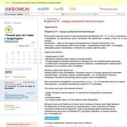 Raspberry Pi - сердце домашней автоматизации (hitech.kon.smarthomedroid) : Рассылка : Subscribe.Ru