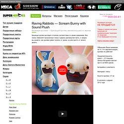 Мягкая игрушка со звуком Кричащий кролик - Бешеные кролики - Raving Rabbids