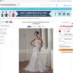 Rayna - Русалка Атласная свадебном платье с Аппликации