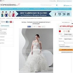 Rayona - Трапеция Атласная свадебном платье с Аппликации