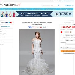 Rayvenne - Русалка Атласная свадебном платье с Отделка бисером