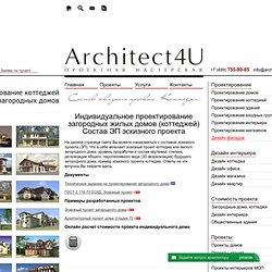 Аrchitect4U проектная мастерская