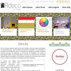 δάπεδα - Rdeco