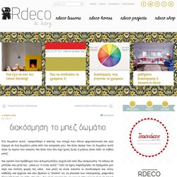 διακόσμηση: το μπεζ δωμάτιο - Rdeco