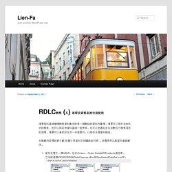 RDLC教學 (五) 清單及資料表的合併使用