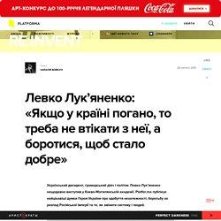 """Левко Лук'яненко: «Якщо у країні погано, то треба не втікати з неї, а боротися, щоб стало добре» — Платформа — """"Re:Invent"""""""