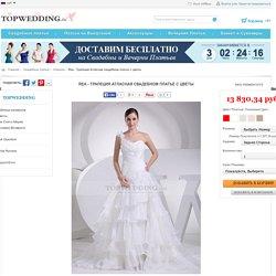 Rea - Трапеция Атласная свадебном платье с Цветы