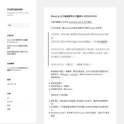 React.js 官方範例教學中文翻譯中 (2016.02.01) – Codingweb