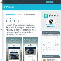 Новое приложение компании Reactive Phone расскажет всю правду о любом автомобиле и поможет выбрать авто без «темного прошлого» Публикации — Apps4All