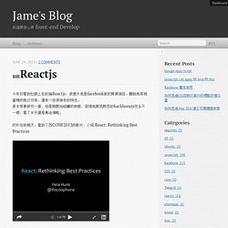 初探Reactjs « Jame's Blog