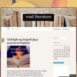 read literature « Page 3