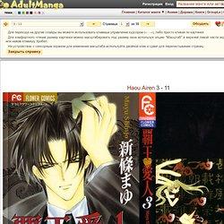 ReadManga.ru - Чтение манги Возлюбленная короля мафии часть 3 - 11 - свежие переводы. Read manga online! Страниц - 35. Манга 24 часа в сутки, 7 дней в неделю