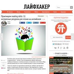 Практикуем reading skills: 11 интересных ресурсов для чтения на английском - Лайфхакер