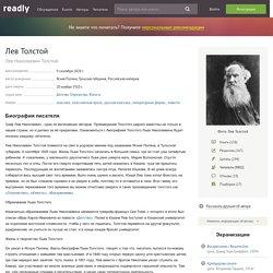 Лев Толстой - биография, список книг, отзывы читателей - Readly.ru