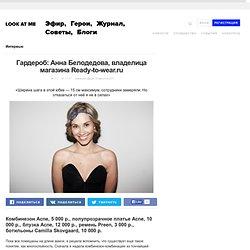 Гардероб: Анна Белодедова, владелица магазина Ready-to-wear.ru — Look At Me — MAG — поток «Стиль»